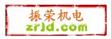 东莞莞城振荣机电设备有限公司