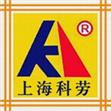 上海科勞機械設備有限公司
