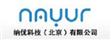 纳优科技(北京)有限公司