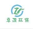 四川卓源环保(重庆)科技有限公司
