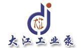 上海大江工业泵厂