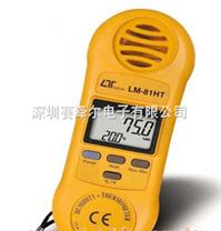 路昌LM-81HT掌上型温湿度计