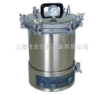 YXQ-LS-18SI滅菌器