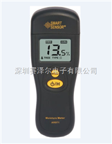希玛AR971木材水份仪|AR971水份计