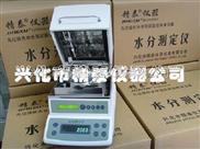 供应泥土水分检测仪 JT-100沙土水分测定仪 沙子水分分析仪 水分测定仪器