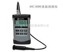 MC-3000係列科電塗鍍層測厚儀