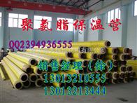 DN50直埋聚氨酯管道保温【生产厂商】直埋保温管每米价格
