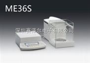 微量天平ME36S|赛多利斯ME36S微量电子天平