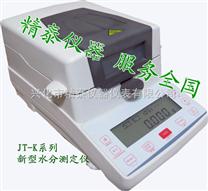 PBT顆粒含水率分析儀 PU鹵素塑膠水分測試儀 JT-K8塑膠水分檢測