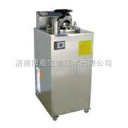 立式高壓蒸汽滅菌器(上海博訊)