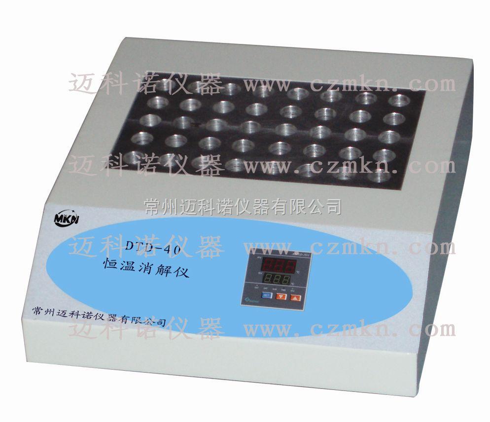 DTD-40 恒温消解仪(智能温控)