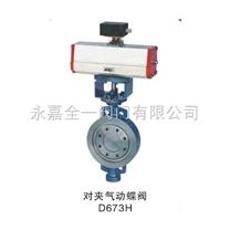 D673H型碳鋼硬密封對夾氣動蝶閥