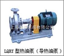 LQRY、WRY、RY型耐高温导热油泵