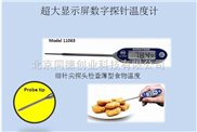 探针温度计/探针中心温度计 型号:TC-11063