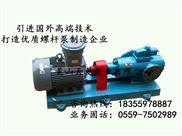 SMH80R46E6.7W29三螺杆泵 高压螺杆泵 柴油雾化泵