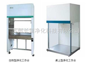 桌上型超净工作台,生物洁净工作台
