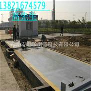 重庆市40吨汽车衡--湖北40吨汽车过磅秤价格