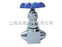 焊接式針型閥-不鏽鋼焊接式針型閥-高壓焊接式針型閥