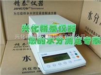 供應汙泥固含量檢測儀 汙泥濃度檢測儀 精泰牌鹵素快速水分測試儀