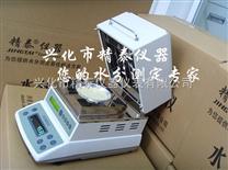 塑膠含水率測試 塑膠LCP含水率檢測 精泰牌鹵素水分測試儀