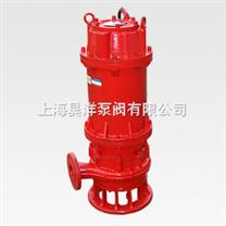 XBD-WQ型潜水式消防泵/潜水式消火栓水泵/沉水式消防泵