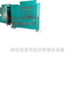 低价格无机纤维喷涂机