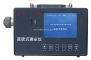 便携式直读粉尘浓度测定仪/直读式粉尘检测仪/直读粉尘仪 型号:TR-CCZ-1000