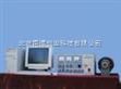 波边振自检电子顺磁共振谱仪RT-MSD-Ⅱ