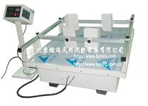 北京模擬運輸振動試驗機|天津模擬運輸振動試驗機