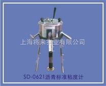 SD-0621瀝青標準粘度計,標準粘度計廠家