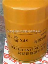 SP-06*25(福林)旋装式管路过滤器滤芯