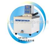 恒溫循環槽|MPG-13A