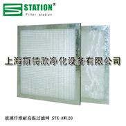 玻璃纤维耐高温过滤器-喷烤漆房专用过滤器