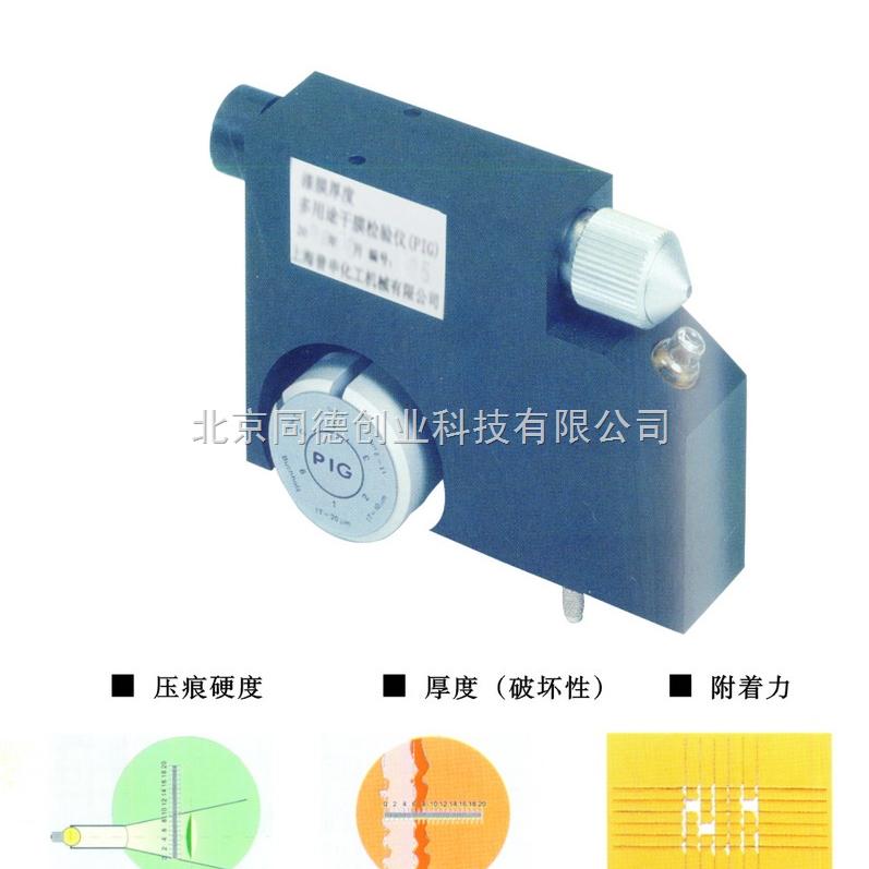 干膜检测仪JYC-PIG