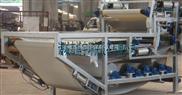 生活污泥處理設備(帶式壓濾機)