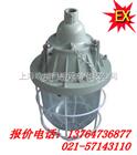 BAD51隔爆型防爆灯,上海厂家,BAD81