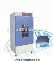 LHP-300恒温恒湿培养箱