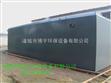 一体化生活污水处理设备正规厂家