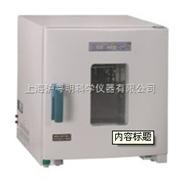 熱空氣消毒箱/GRX-9051B幹熱滅菌器/不鏽鋼內膽消毒箱