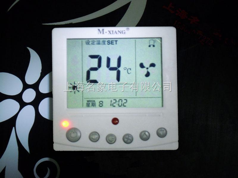 风机盘管温控器面板
