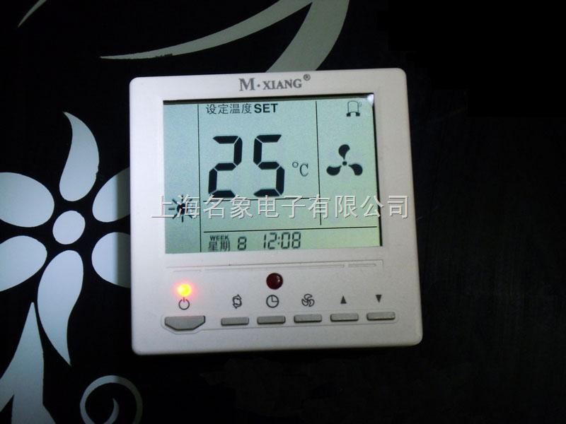 主中央空调温控器.温控器