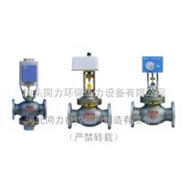 DN65電動溫度調節閥(河北同力,質量保證)