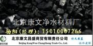 大庆椰壳活性炭价格/椰壳活性炭厂家zui低