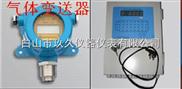 在線式氫氣檢測儀(單主機+變送器)