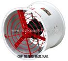 CBF型防爆风机厂家
