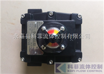 APL410N防爆型阀位开关位置回信器
