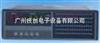 XSL/D2多路巡检仪