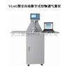 YG461E滤布透气量仪 过滤布透气量仪