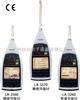 LA-3560声级计