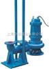 WQ、QW自动耦合式潜水排污泵